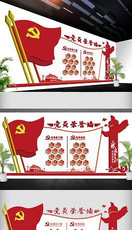 2018年红色党建文化墙党员风采免费模板