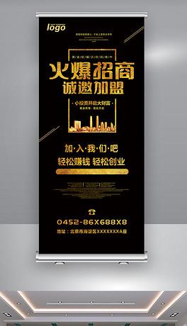 黑色黄金大气火爆招商展架