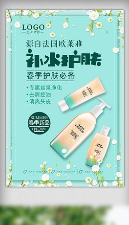 化妆品补水护肤海报设计