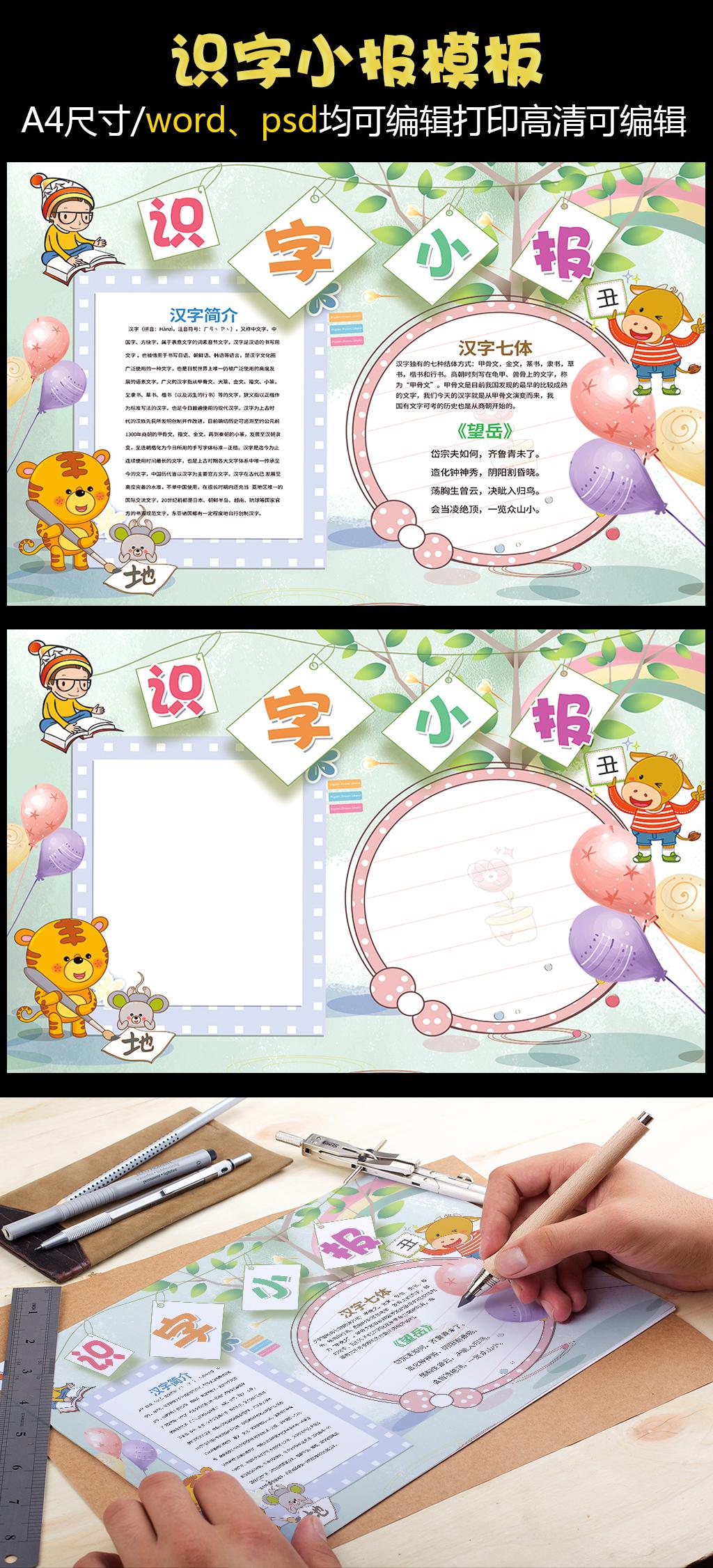 卡通可爱识字小报模板图片素材 PSD分层格式 下载 其他大全 读书手抄报