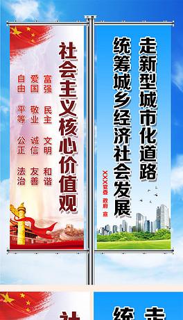 社会主义城市建筑宣传道旗设计