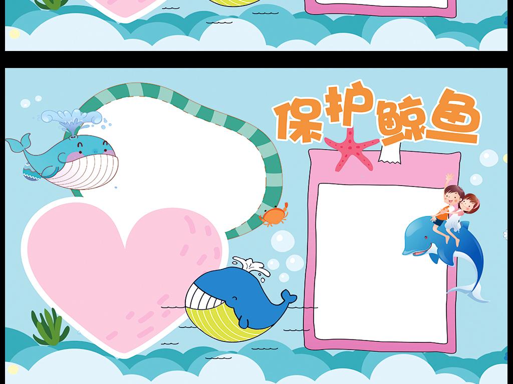 保护蓝鲸小报海洋世界小报模板