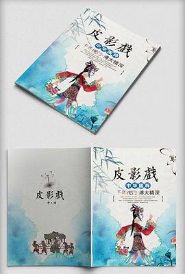 蓝色水墨风皮影戏文化画册封面设计