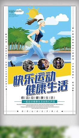 2018年蓝色卡通快乐运动健康生活海报
