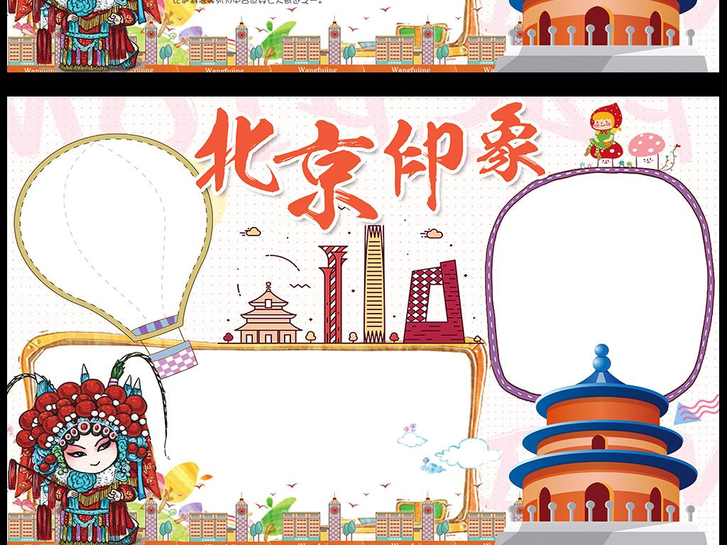 卡通北京印象学生电子小报手抄报模板