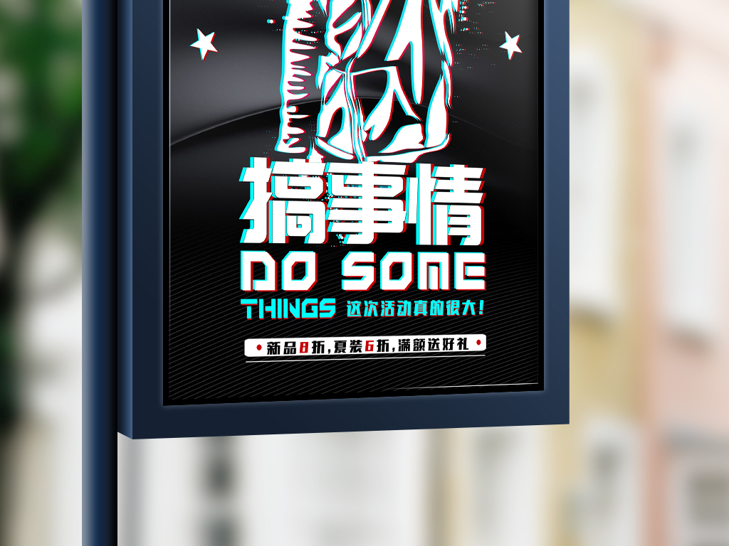 抖音风搞事情宣传海报图片设计素材_高清PSD