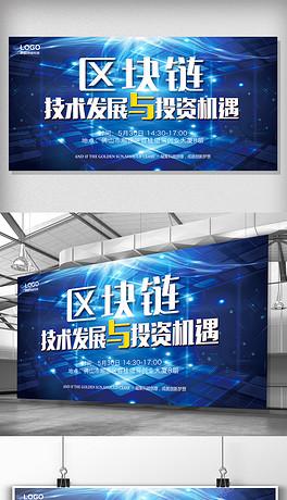 科技背景区块链技术发展展板设计