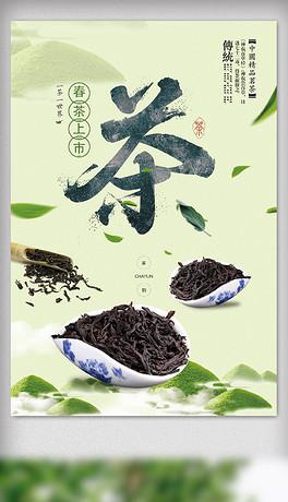 2018清新创意春茶上市茶叶海报