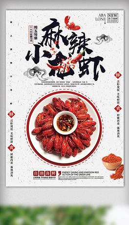 中国风麻辣小龙虾美食海报