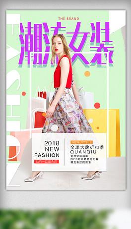 炫彩时尚潮流女装促销宣传海报设计
