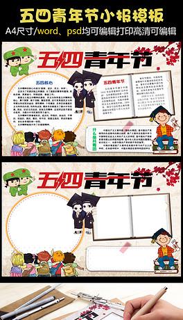 五四青年节小报共青团手抄报电子小报word