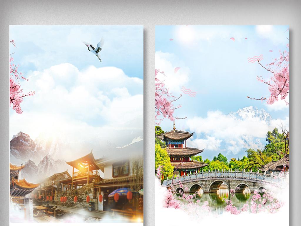 唯美风景旅游海报背景元素图片设计素材_高清psd模板