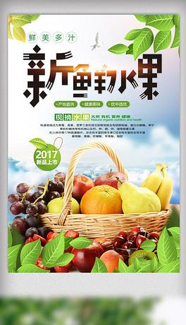 新鲜水果海报.psd