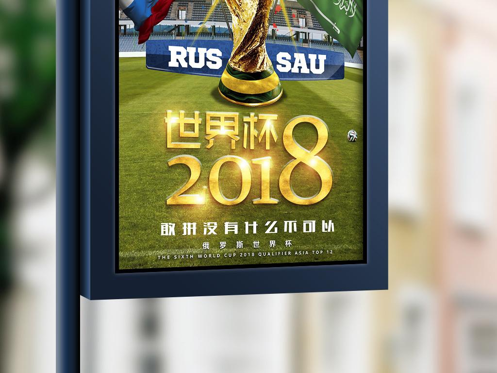 俄罗斯世界杯 素材