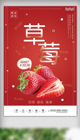 创意小清新草莓水果户外海报