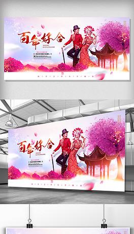 2018结婚桃花中国风婚礼展板