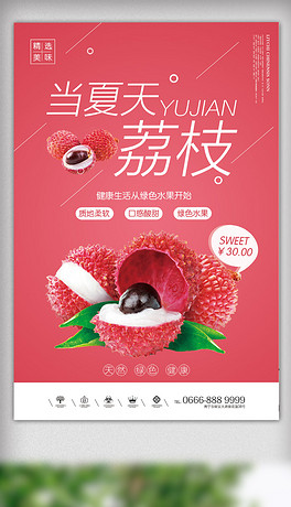 创意小清新风格当夏天遇到荔枝户外海报