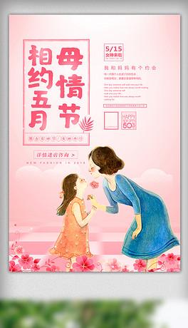 创意手绘母情节宣传海报设计模板图片