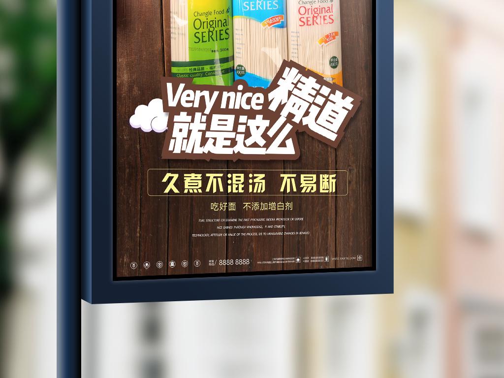 平面|广告设计 海报设计 创意时尚方便面美食宣传海报设计模板图片