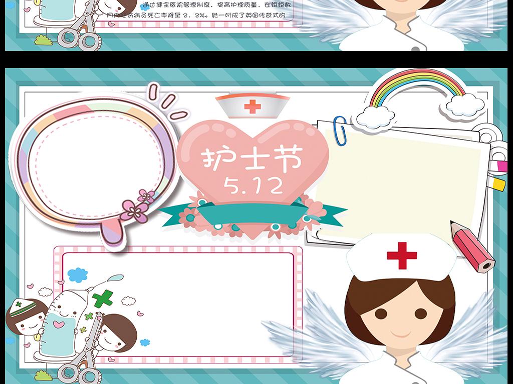 清新可爱国际护士节学生电子小报模板图片设计素材_(.