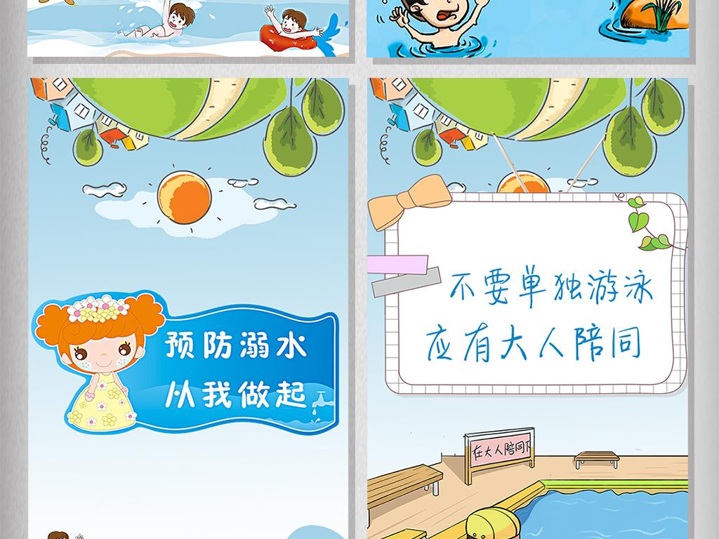 儿童安全教育防溺水h5微信模板设计