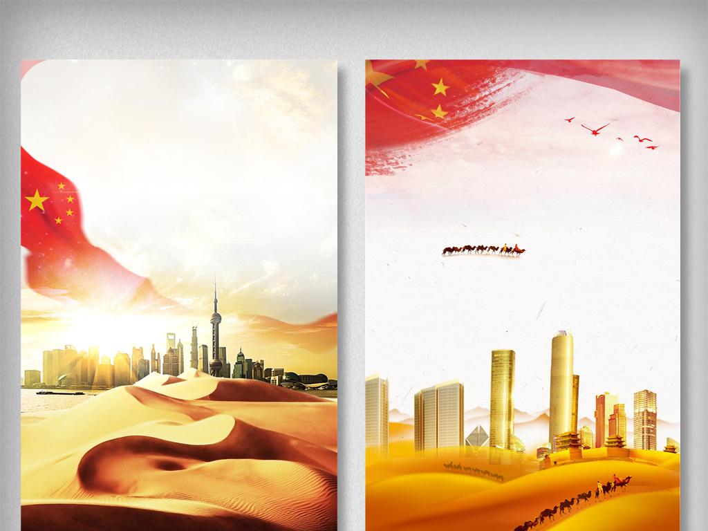 一带一路中国风沙漠文化海报背景元素图片设计素材_(.