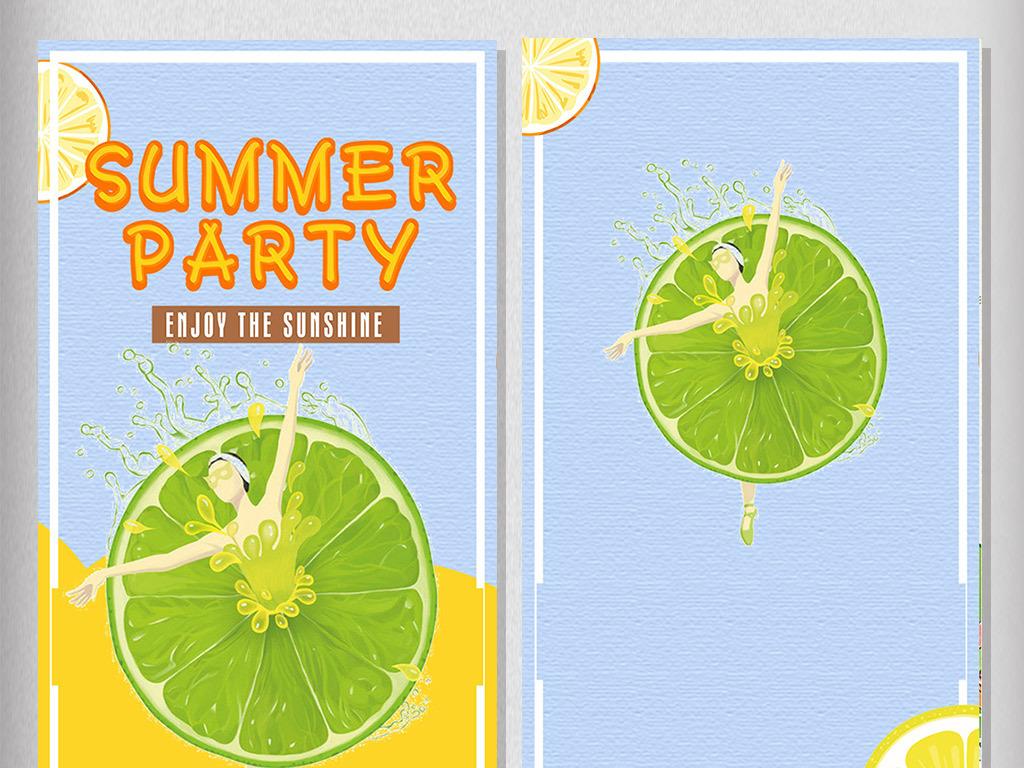 小清新夏季柠檬h5背景模板