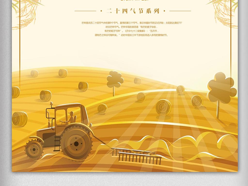 简约创意芒种海报图片设计素材_高清psd模板下载(86.