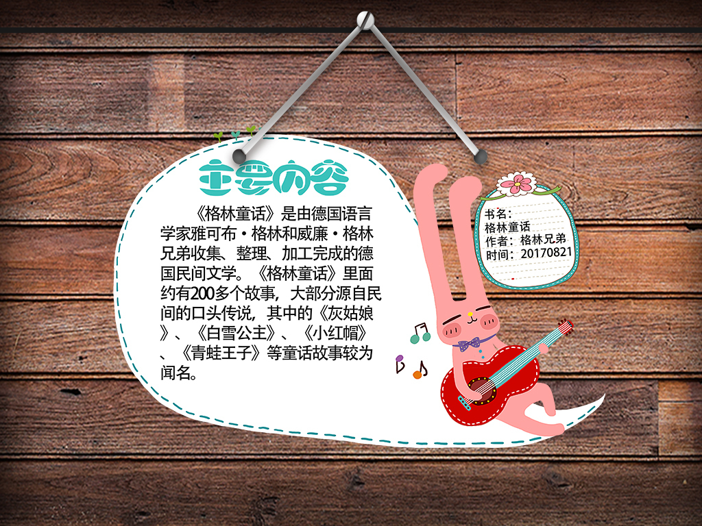 手抄报|小报 其他 小兔子可爱卡通读书卡免费设计模板