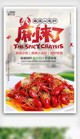 美味麻辣小龙虾餐饮美食海报设计