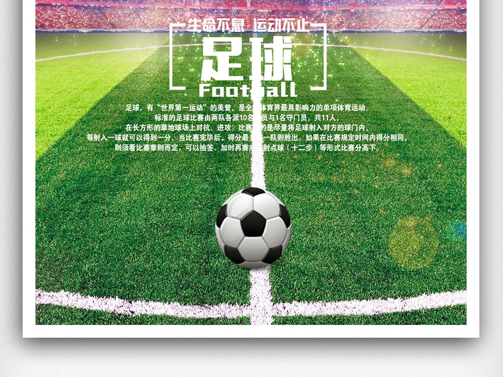原创设计创意足球比赛海报设计素材是用户qqd7d79a84在2018