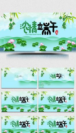 绿色浓情端午节日宣传AE模板