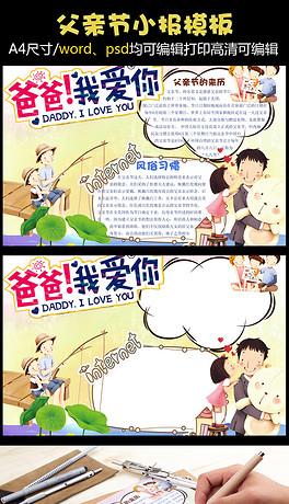 2018年父亲节手抄报电子小报word