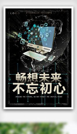 科技类互联网黑色科技海报