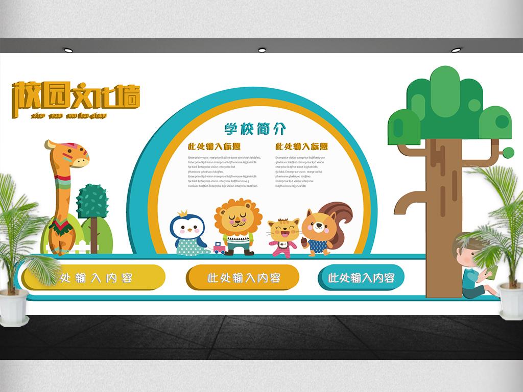 卡通校园文化墙幼儿园文化墙立体免费.