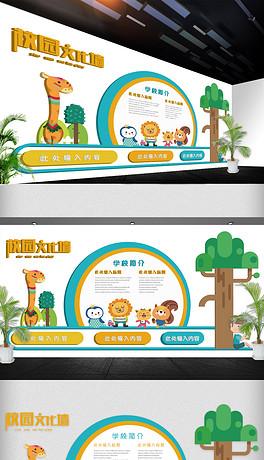 卡通校园文化墙幼儿园文化墙立体免费模板