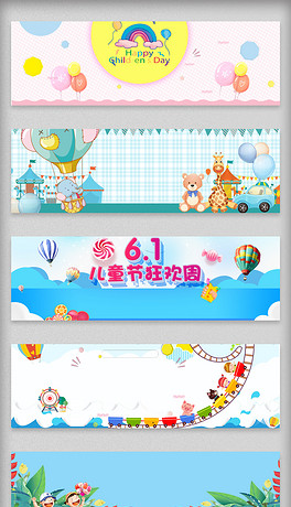儿童节卡通全屏banner背景