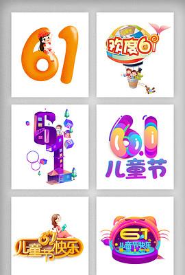 儿童节快乐艺术字设计 儿童节快乐艺术字模板图片下载 儿童节快乐艺术字字体设计 我图网