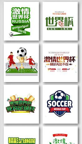 2018世界杯足球艺术字体素材