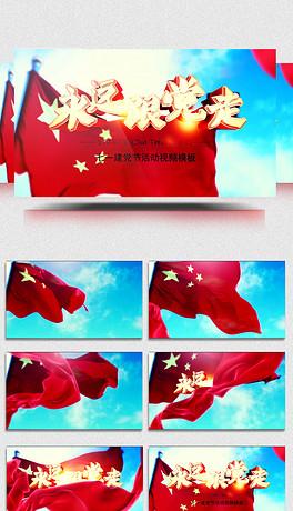 大气五星红旗党建活动AE视频模板