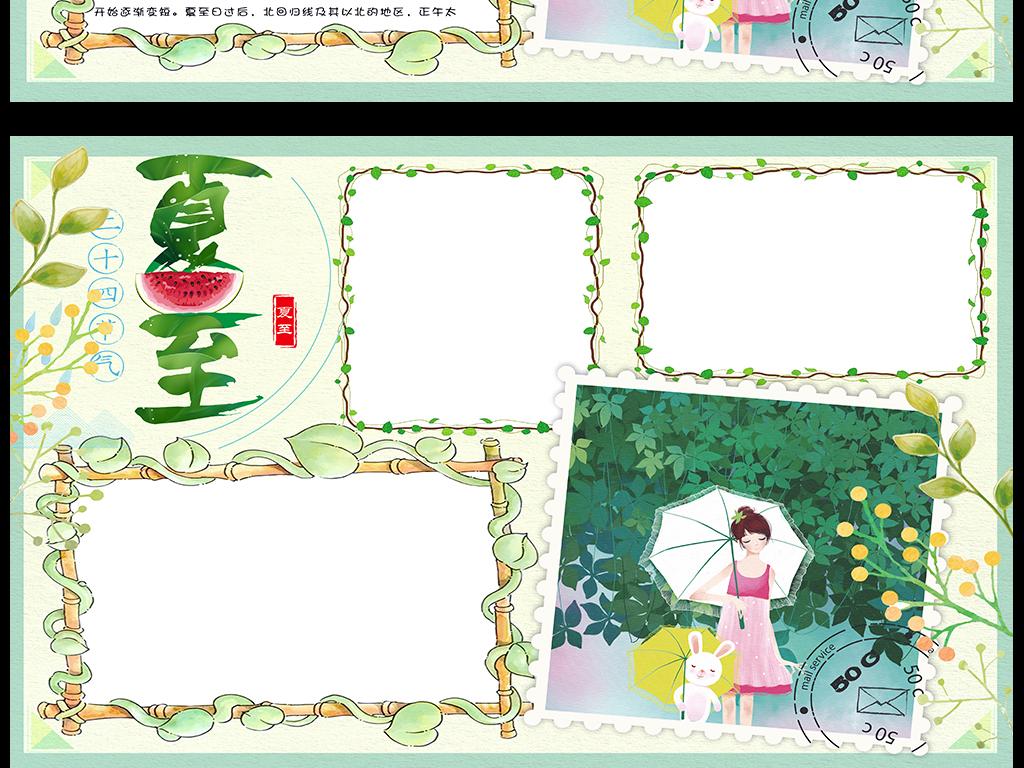 绿色清新二十四节气夏至小报手抄报模.