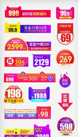炫彩618年中促销活动标签