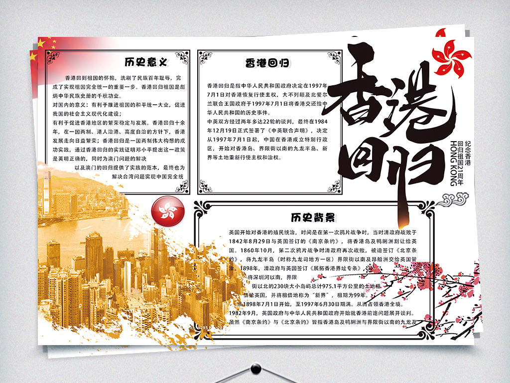 手抄报|小报 纪念日手抄报 简约中国风香港回归21周年电子小报.