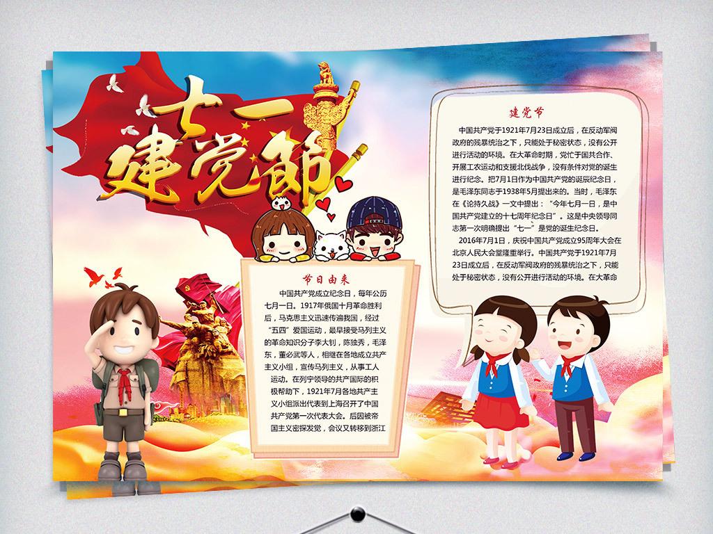 手抄报|小报 节日手抄报 7月1日建党节97周年电子小报模版
