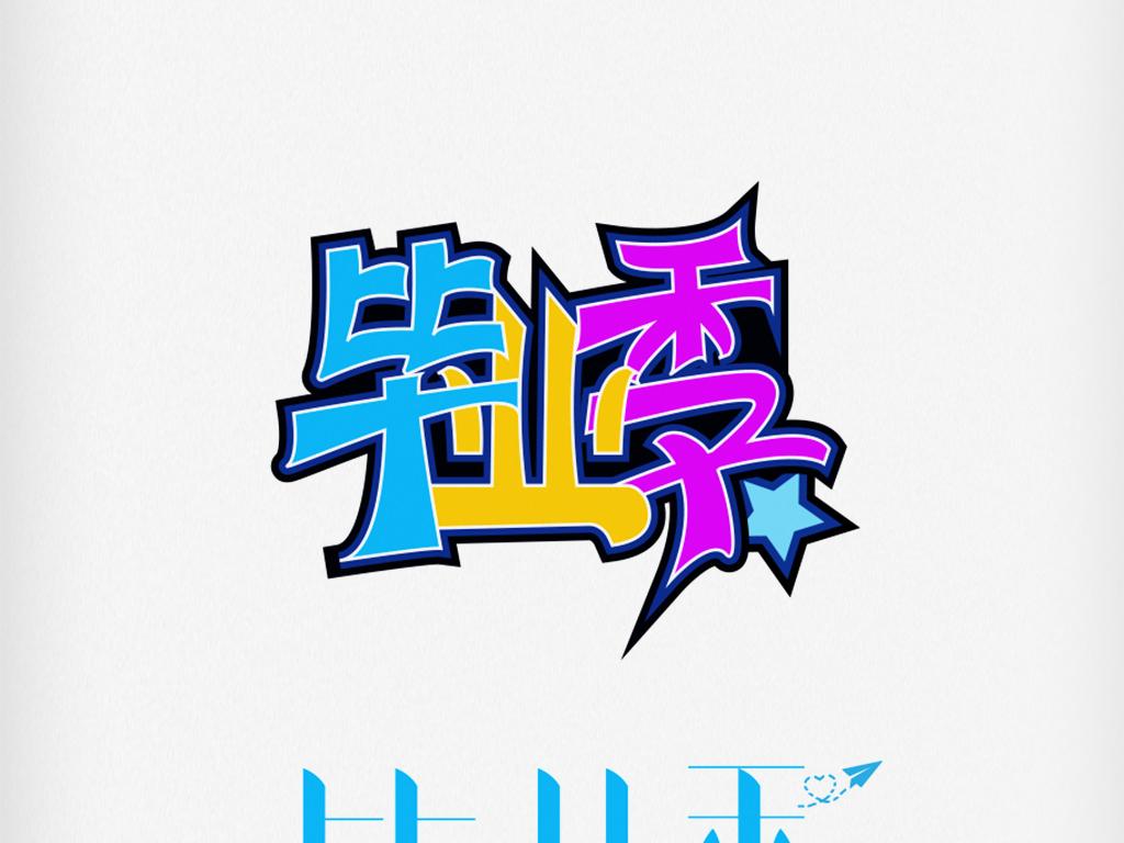 原创艺术字体设计涂鸦风格毕业季主题