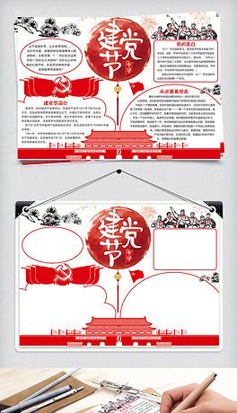 红色建党周年庆七一建党节手抄报