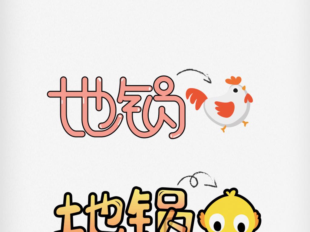 原创手绘插画风格地锅鸡食材字体图片设计素材_高清ai