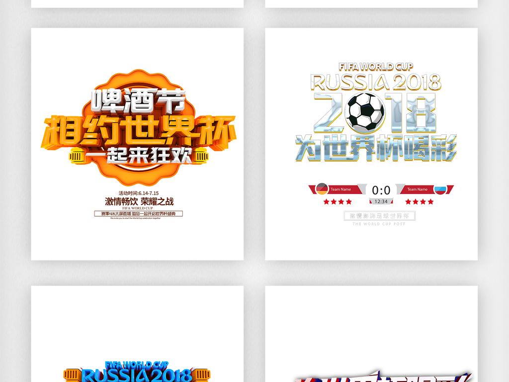 2018世界杯时尚艺术字排版设计