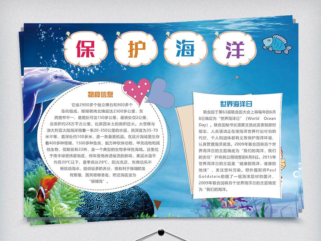 手抄报|小报 学科手抄报 蓝色保护海洋电子小报                原创