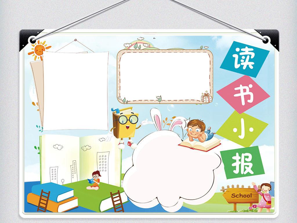 卡通儿童读书小报图片设计素材_高清psd分层模板下载